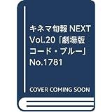 キネマ旬報NEXT Vol.20 「劇場版コード・ブルー」No.1..