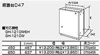 ノーリツ 温水暖房システム 部材 熱源機 関連部材 据置台 据置台D47 650【0702455】