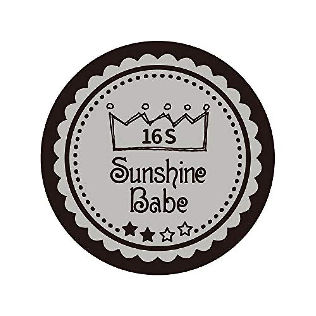 エレガントを除く南Sunshine Babe コスメティックカラー 16S ハーバーミスト 4g UV/LED対応