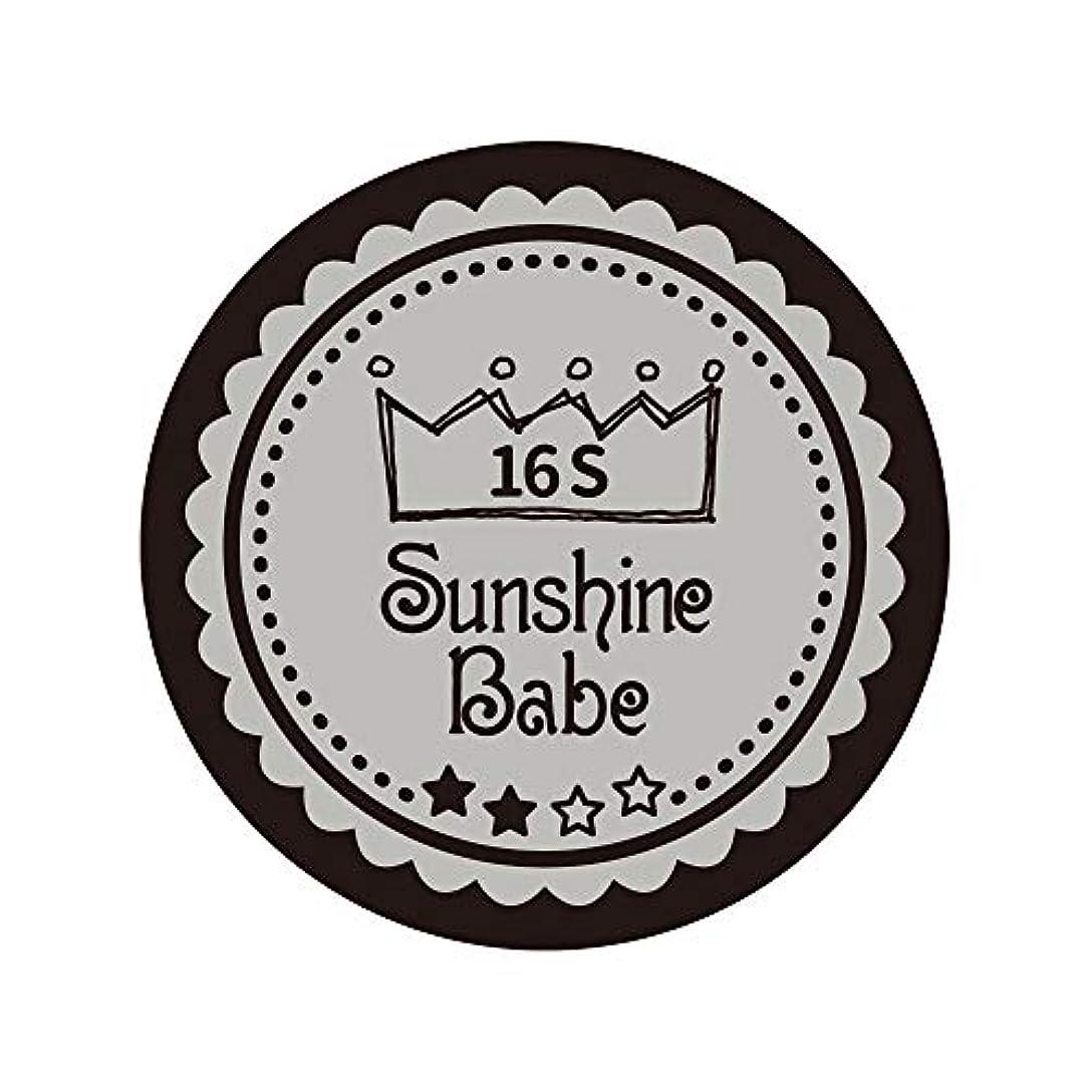 微妙代表団蓋Sunshine Babe コスメティックカラー 16S ハーバーミスト 4g UV/LED対応