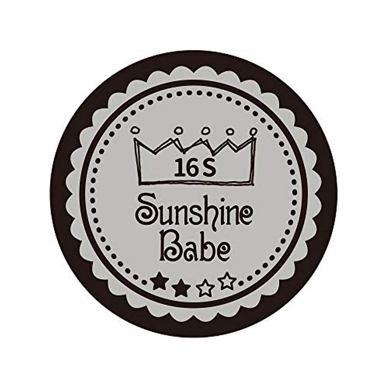 Sunshine Babe カラージェル 16S ハーバーミスト 2.7g UV/LED対応