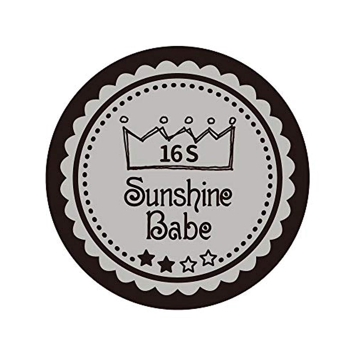 間隔長さ思慮深いSunshine Babe コスメティックカラー 16S ハーバーミスト 4g UV/LED対応