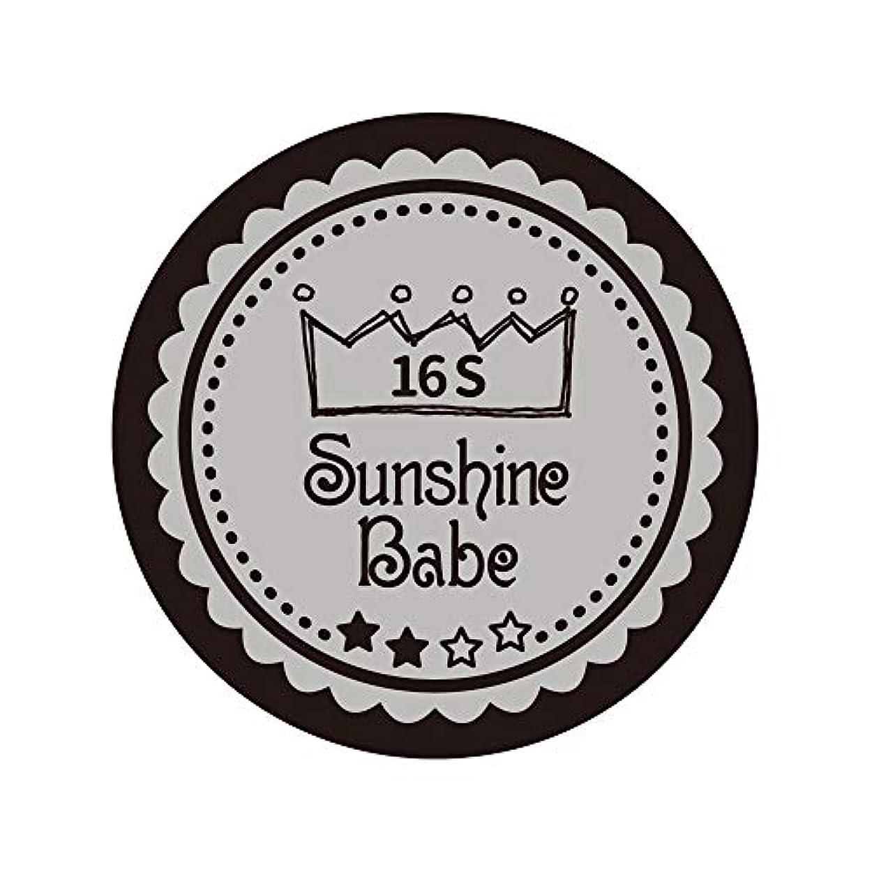 インフラデータベース核Sunshine Babe コスメティックカラー 16S ハーバーミスト 4g UV/LED対応
