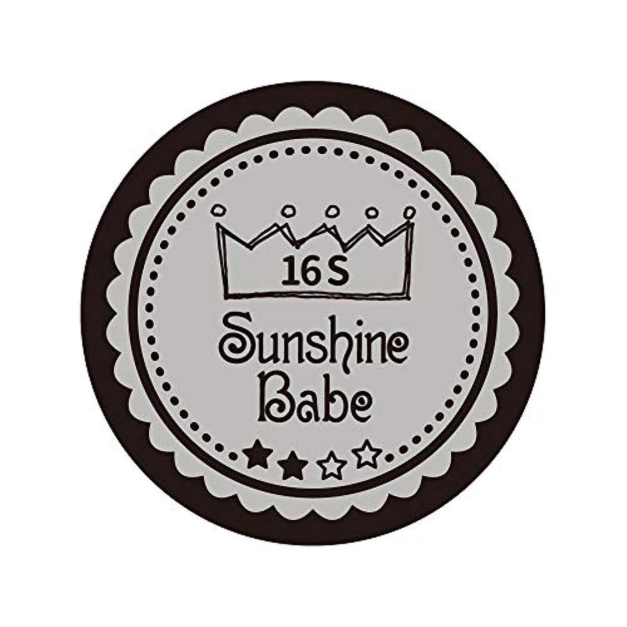 スキー傾向汚れたSunshine Babe カラージェル 16S ハーバーミスト 2.7g UV/LED対応