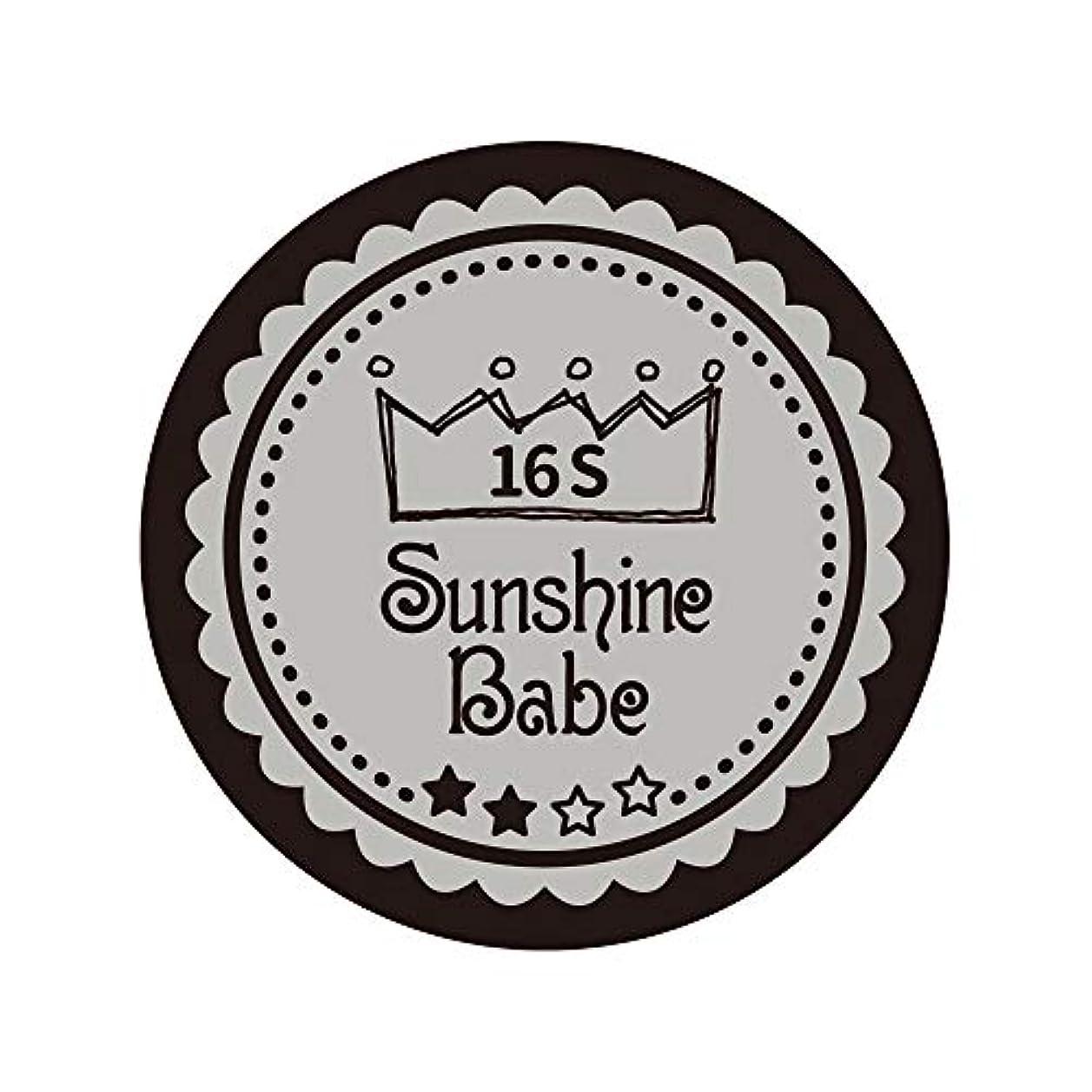 形アサー額Sunshine Babe カラージェル 16S ハーバーミスト 2.7g UV/LED対応