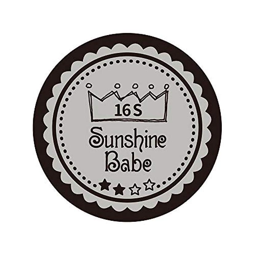 静かな剛性オリエンテーションSunshine Babe カラージェル 16S ハーバーミスト 2.7g UV/LED対応