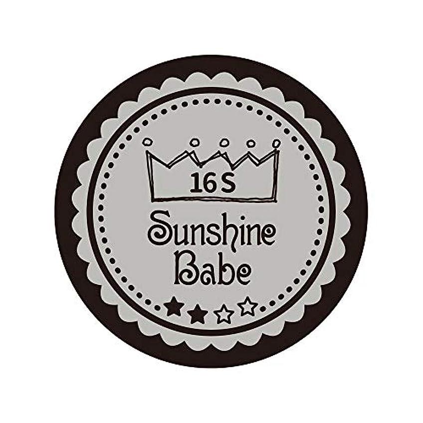 胚証明平手打ちSunshine Babe カラージェル 16S ハーバーミスト 2.7g UV/LED対応