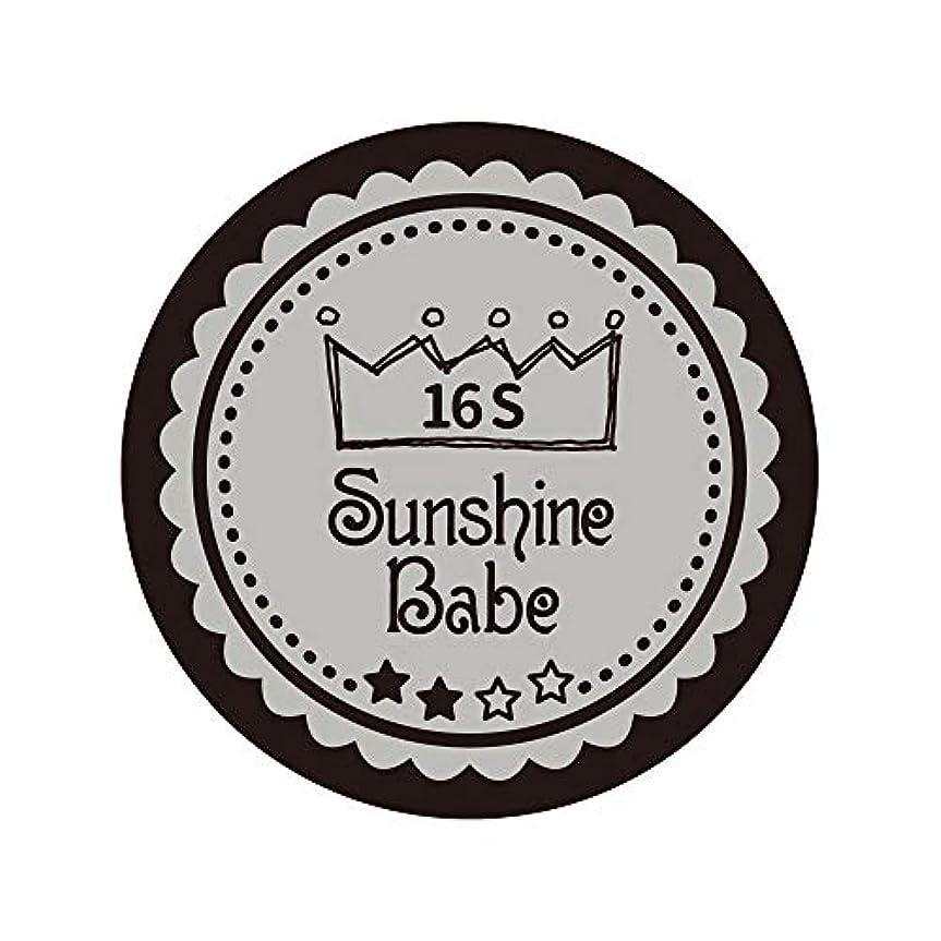 必須乱暴なマウントSunshine Babe カラージェル 16S ハーバーミスト 2.7g UV/LED対応