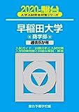 早稲田大学商学部 2020―過去5か年 (大学入試完全対策シリーズ 26) 画像