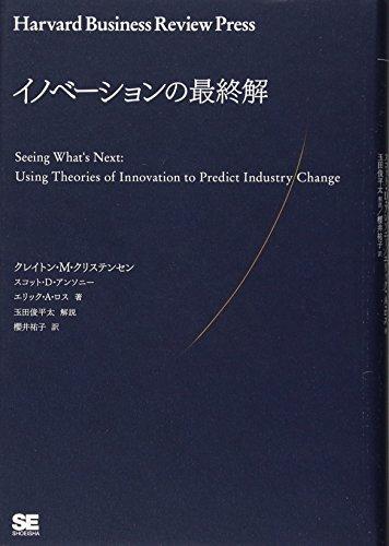 イノベーションの最終解 (ハーバード・ビジネス・セレクション)