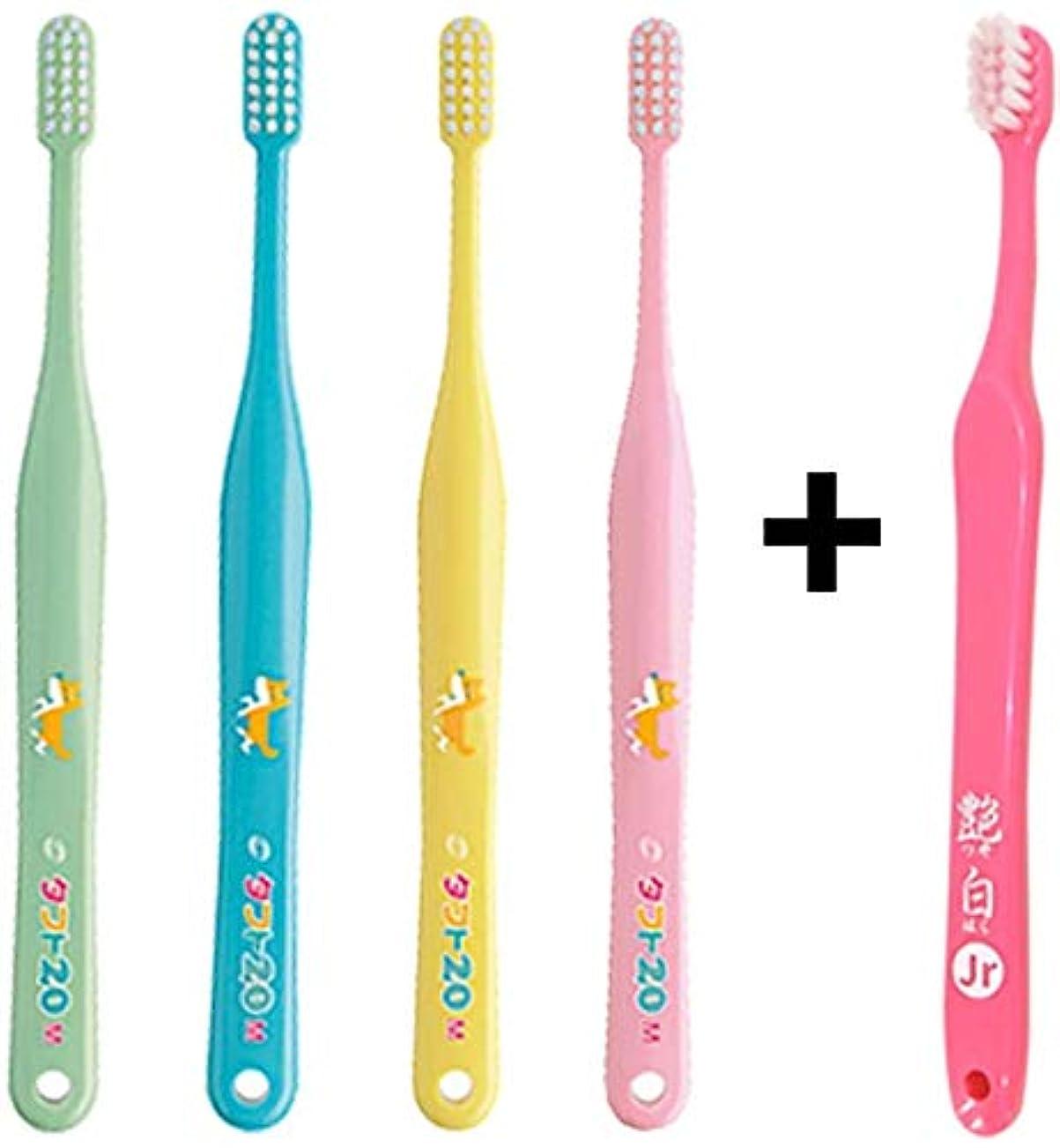 ビヨン面倒離れたタフト20 M(ふつう) こども 歯ブラシ×10本 + 艶白(つやはく) Jr ジュニア ハブラシ×1本 MS(やややわらかめ) 日本製 歯科専売品