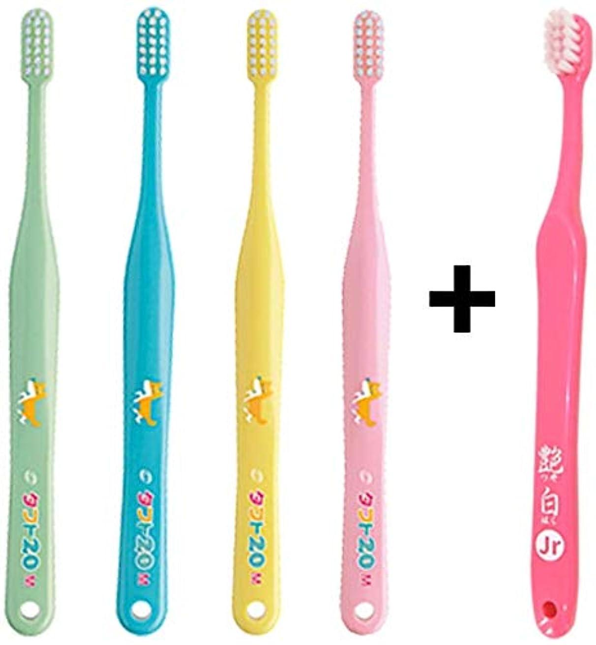 爆発物割れ目非難するタフト20 M(ふつう) こども 歯ブラシ×10本 + 艶白(つやはく) Jr ジュニア ハブラシ×1本 MS(やややわらかめ) 日本製 歯科専売品