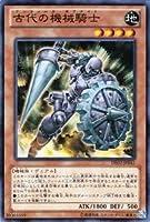 【 遊戯王 】 [ 古代の機械騎士 ]《 デュエリストエディション 2 》 ノーマル de02-jp041 シングル カード