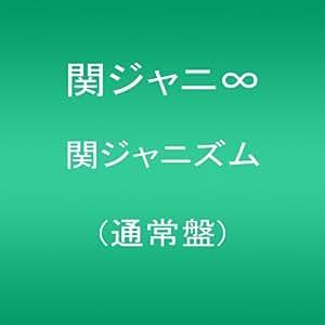 関ジャニズム (通常盤)
