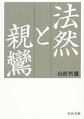 法然と親鸞 (中公文庫)
