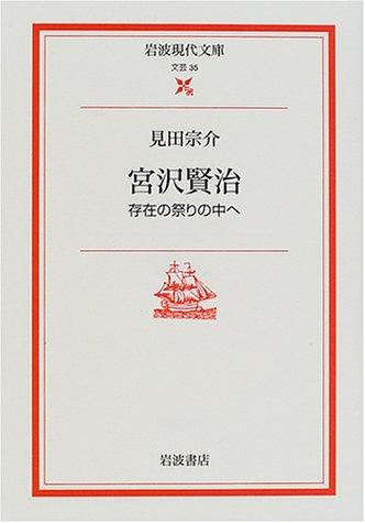 宮沢賢治―存在の祭りの中へ (岩波現代文庫―文芸)の詳細を見る