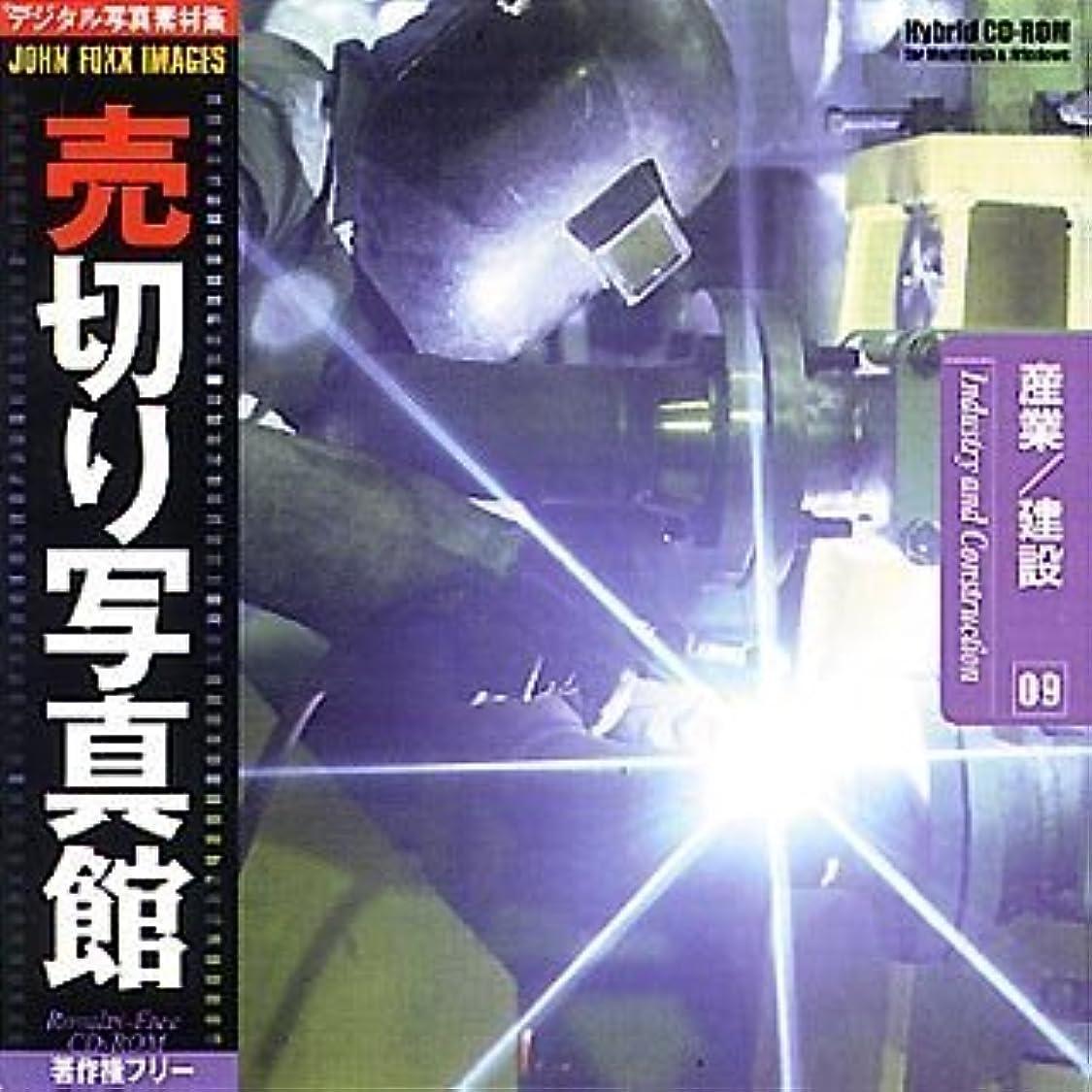 コレクションビタミンラメ売切り写真館 JFIシリーズ 9 産業/建設