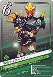 仮面ライダーメイジ BJ02-014【ネットカードダス仮面ライダーブレイクジョーカー第2弾】