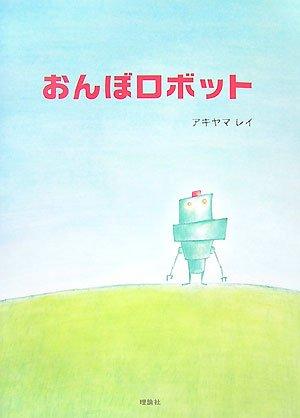 おんぼロボットの詳細を見る