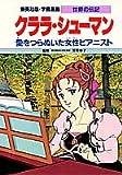 クララ・シューマン―愛をつらぬいた女性ピアニスト (学習漫画 世界の伝記)