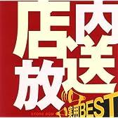 <COLEZO!>実用BEST 店内放送