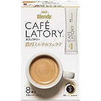 AGF ブレンディ カフェラトリースティック 濃厚ミルクカフェラテ 8本×6箱 【粉末】 【個包装 スティックタイプ】