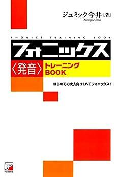[ジュミック 今井]のCD BOOK フォニックス<発音>トレーニングBOOK