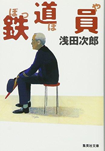 浅田次郎おすすめ小説ランキング