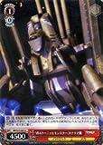 ヴァイスシュヴァルツ 【VB-6ケーニッヒモンスター(カナリア機)】【U】 MFS13-061-U ≪劇場版マクロスF≫