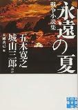 永遠の夏 (実業之日本社文庫)