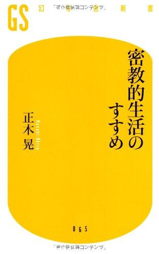密教的生活のすすめ (幻冬舎新書)の詳細を見る