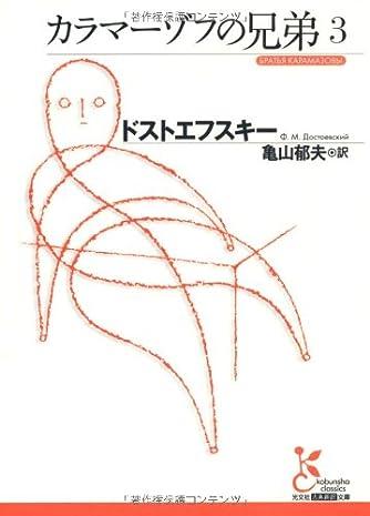 カラマーゾフの兄弟3 (光文社古典新訳文庫)