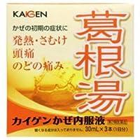 【第2類医薬品】カイゲンかぜ内服液 30mL×3 ×5