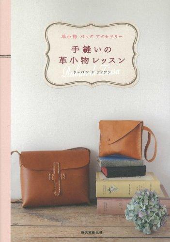 手縫いの革小物レッスン―革小物・バッグ・アクセサリーの詳細を見る