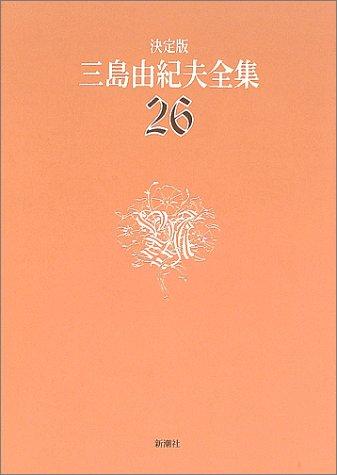 決定版 三島由紀夫全集〈26〉評論(1)の詳細を見る