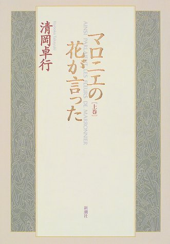 マロニエの花が言った〈上巻〉 / 清岡 卓行