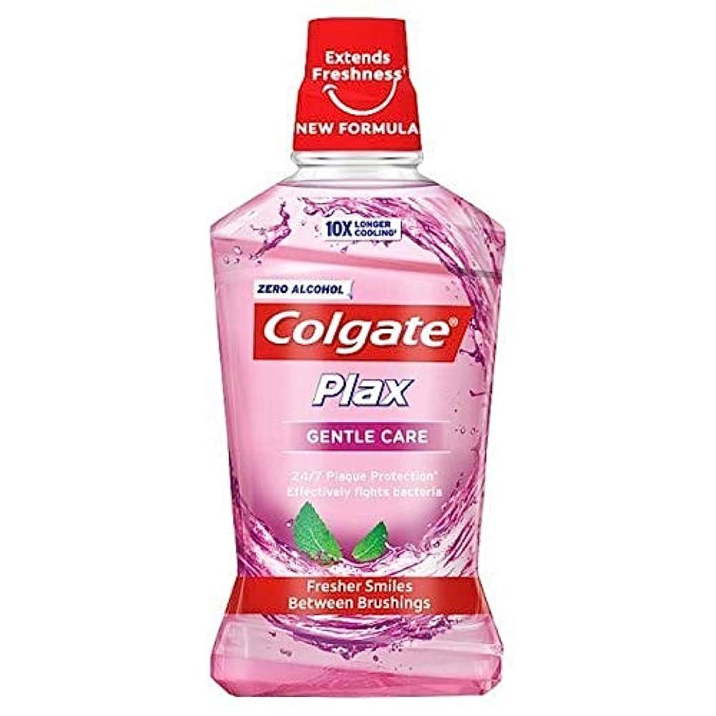 空白圧縮男らしさ[Colgate ] コルゲートPlax優しくケアエクストラマイルドなマウスウォッシュ500ミリリットル - Colgate Plax Gentle Care Extra Mild Mouthwash 500ml [並行輸入品]