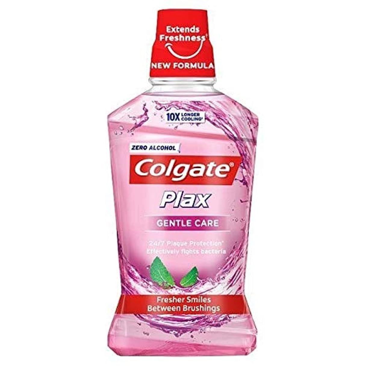 気になるヒールより平らな[Colgate ] コルゲートPlax優しくケアエクストラマイルドなマウスウォッシュ500ミリリットル - Colgate Plax Gentle Care Extra Mild Mouthwash 500ml [並行輸入品]
