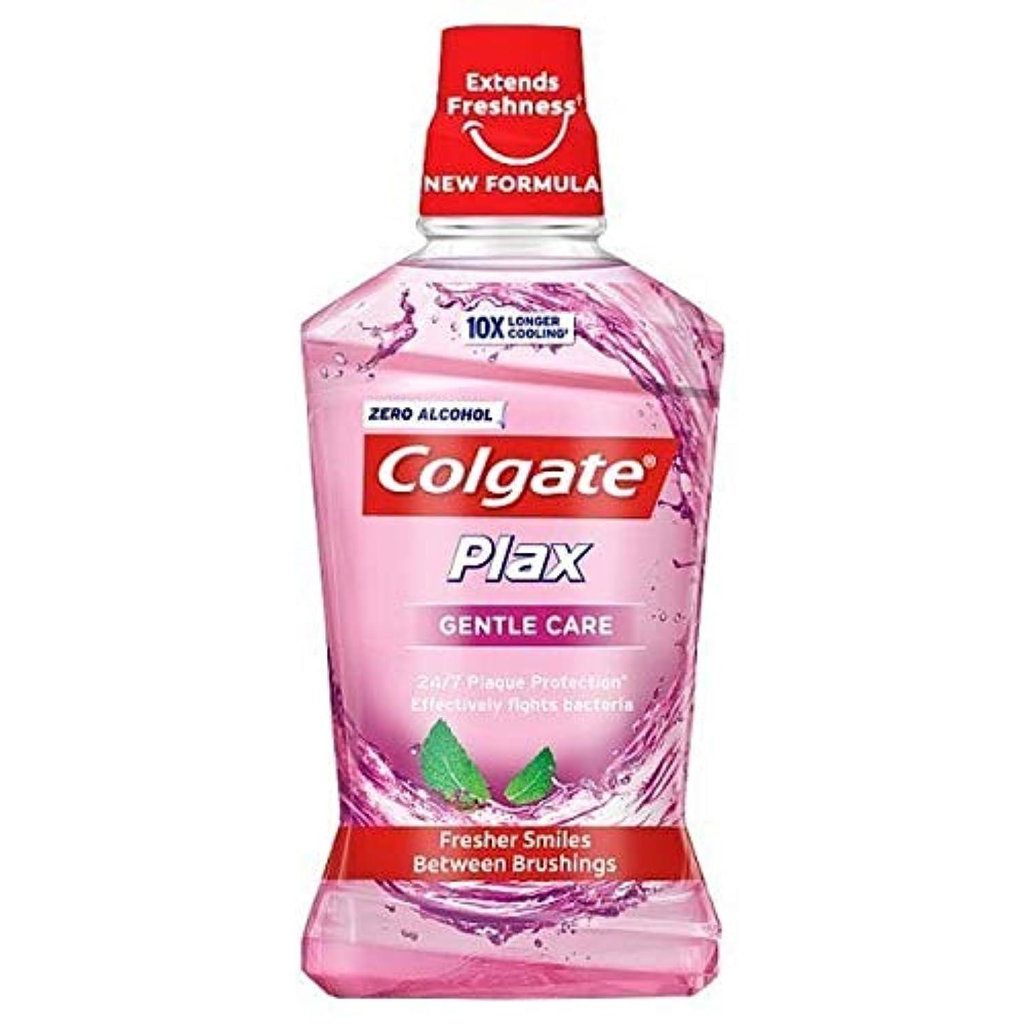 においキャラバン定常[Colgate ] コルゲートPlax優しくケアエクストラマイルドなマウスウォッシュ500ミリリットル - Colgate Plax Gentle Care Extra Mild Mouthwash 500ml [並行輸入品]
