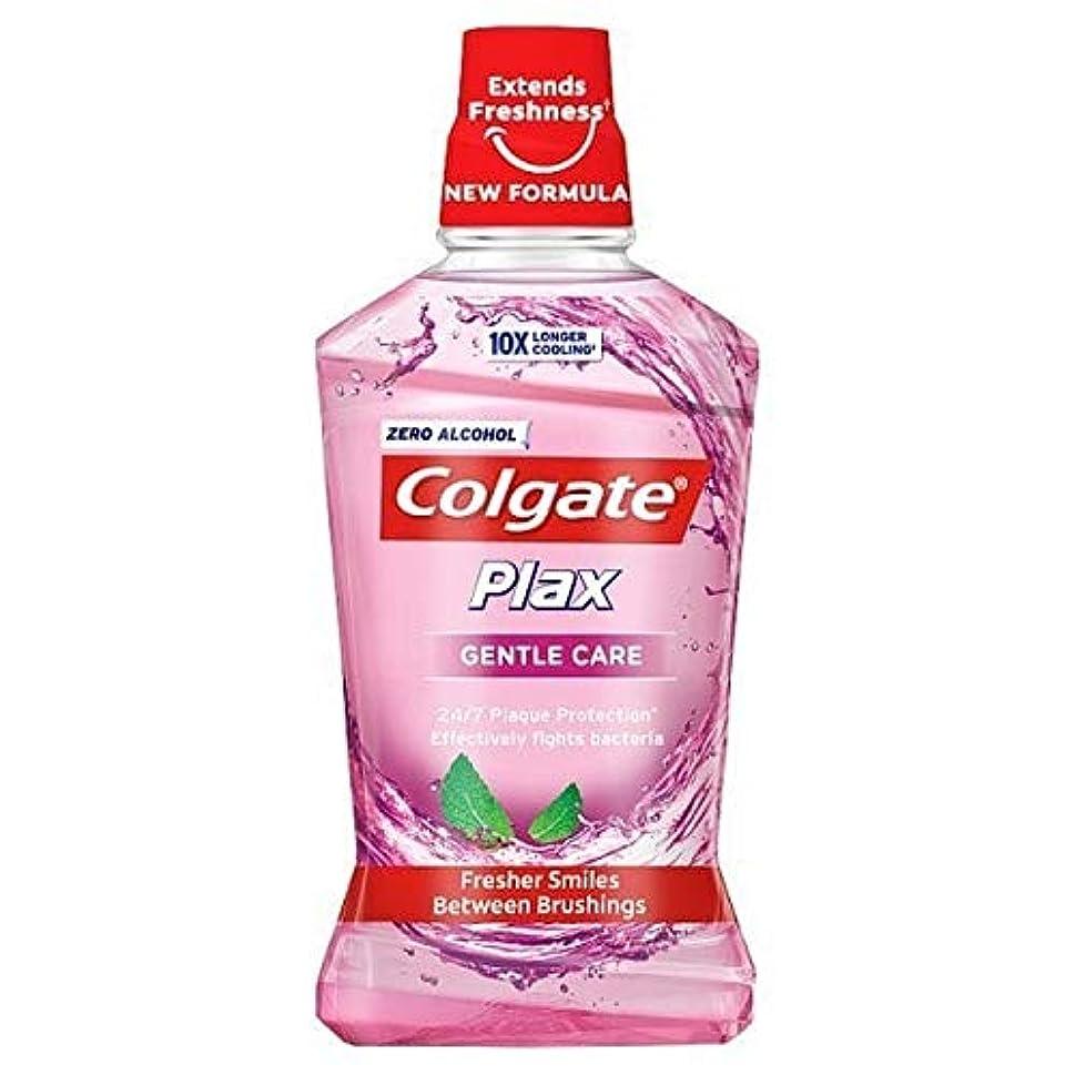繊毛不透明な持っている[Colgate ] コルゲートPlax優しくケアエクストラマイルドなマウスウォッシュ500ミリリットル - Colgate Plax Gentle Care Extra Mild Mouthwash 500ml [並行輸入品]