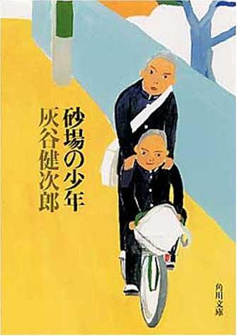 砂場の少年 (角川文庫)の詳細を見る