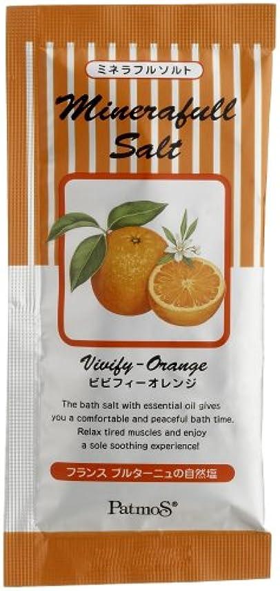 メタリック前件回復するパトモス ミネラフルソルト ビビフィーオレンジ