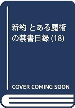 新約 とある魔術の禁書目録(18) (電撃文庫)