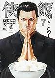 侠飯(7) (ヤンマガKCスペシャル)