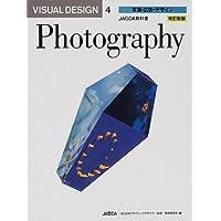 VISUAL DESIGN〈4〉写真・広告・デザイン
