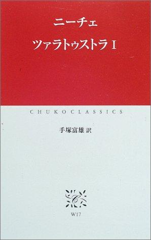 ツァラトゥストラ〈1〉 (中公クラシックス)の詳細を見る