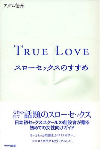 TRUE LOVE スローセックスのすすめの詳細を見る