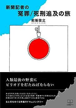 [前坂 俊之]の新聞記者の冤罪: 死刑追求の旅 (22世紀アート)