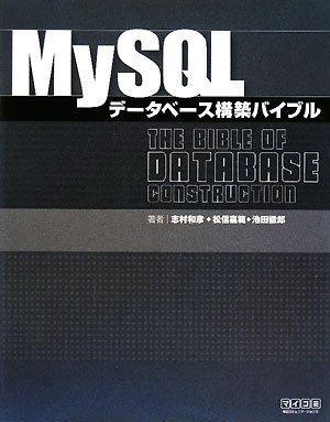 MySQLデータベース構築バイブル