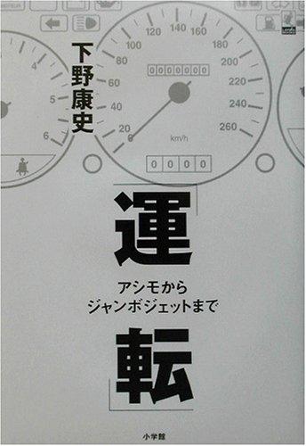 「運転」―アシモからジャンボジェットまで (ラピタ・ブックス)の詳細を見る